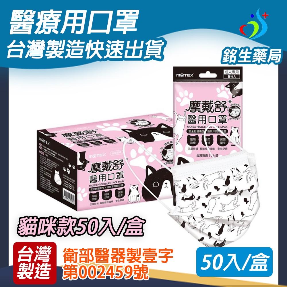 【銘生藥局】台灣製造成人醫療用口罩-MOTEX貓咪款 幾何圖案 數字款成人醫療口罩50入/盒 (摩戴舒)