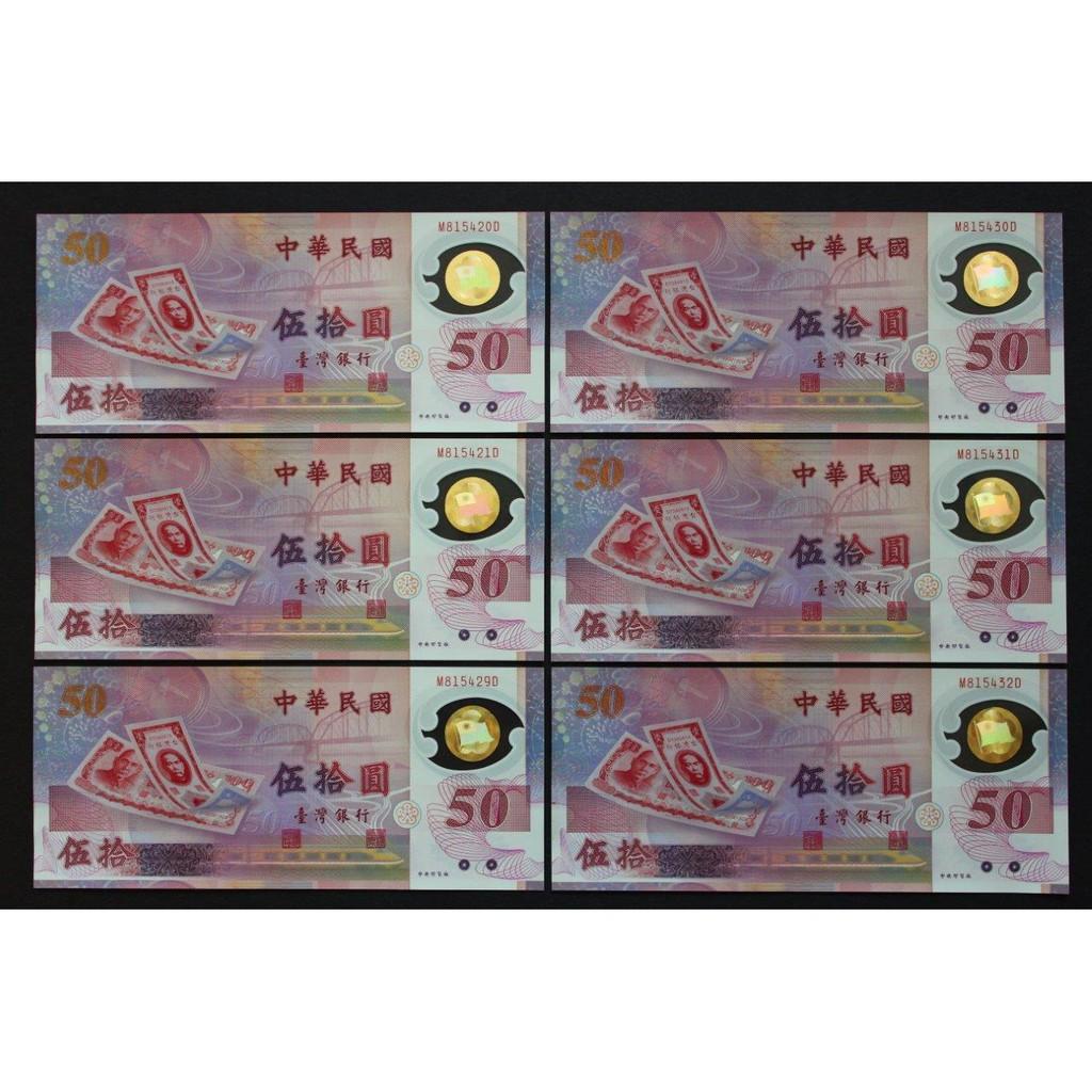 ◎俗俗賣◎ 中華民國 台灣銀行 88年50元 MD字軌 補號券 新台幣發行五十週年塑膠紀念鈔 已絕版