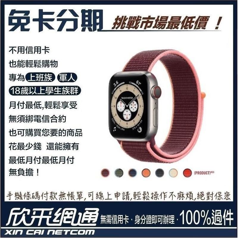 Apple Watch6【S6】44公釐 鈦金屬錶殼;運動型錶環【學生分期/免卡分期/無卡分期】