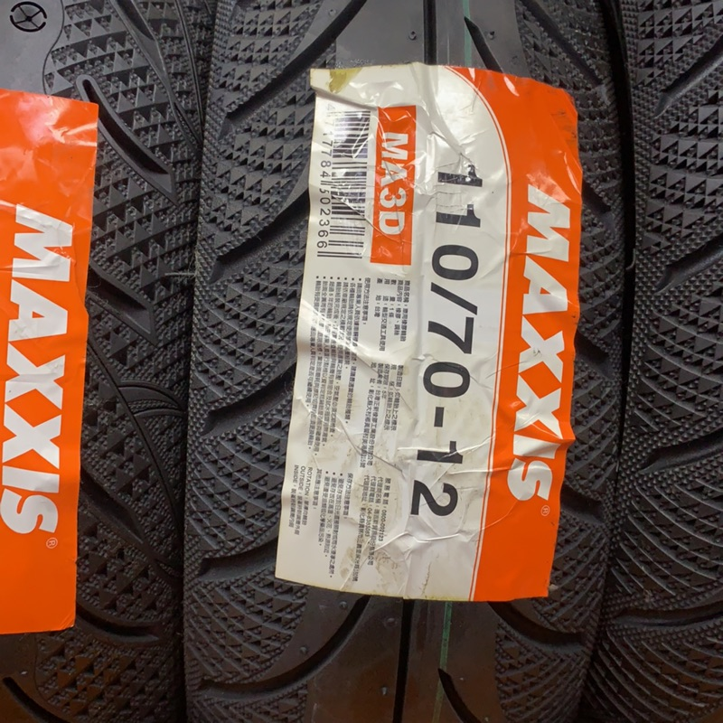 瑪吉斯輪胎 MA3D 鑽石胎 110/70-12輪胎 MAXXIS 110 70 12 110/70/12