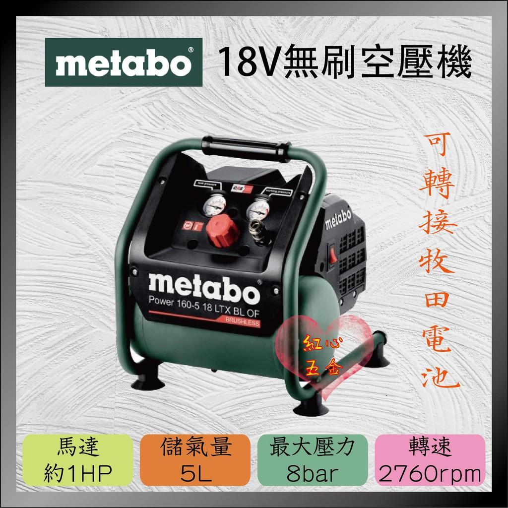 *免運*【紅心】德國 美達寶 metabo 18V 鋰電 充電 空壓機 空氣壓縮機 makita 牧田 電池可用