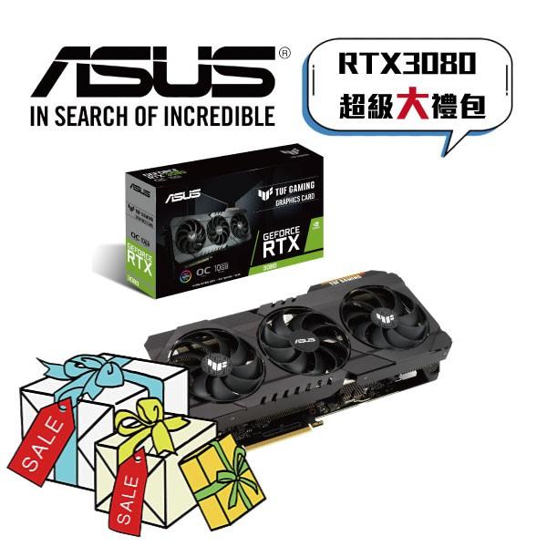 華碩 TUF-RTX3080-O10G-GAMING 顯示卡 【超級大禮包ABCDE】詳細請看商品描述