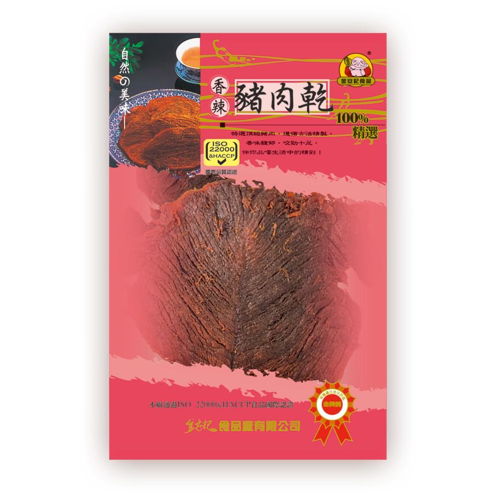 《金安記》香辣豬肉乾(60g)