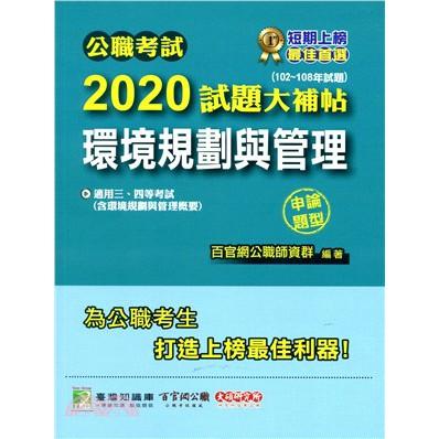 <建宏>2020試題大補帖:環境規劃與管理(含環境規劃與管理概要)102~108申論題型/9789863457879