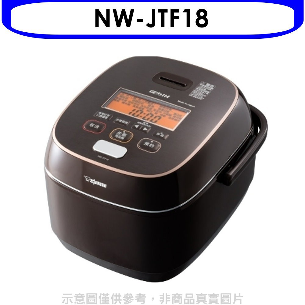 象印【NW-JTF18】10人份鐵器塗層豪熱羽釜壓力IH電子鍋 不可超取 分12期0利率