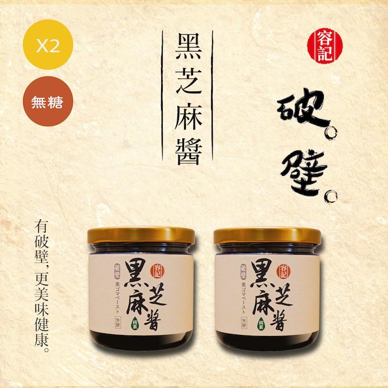 【容記】香濃破壁黑芝麻醬 免運超值組  大人系無糖X2