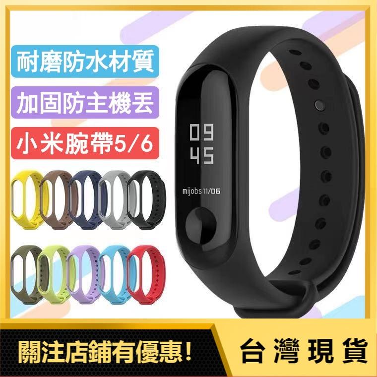 台灣現貨 小米手環錶帶 小米手環 智能手環腕帶 小米手環錶帶 小米5 小米6 小米手環5 適用小米手環6