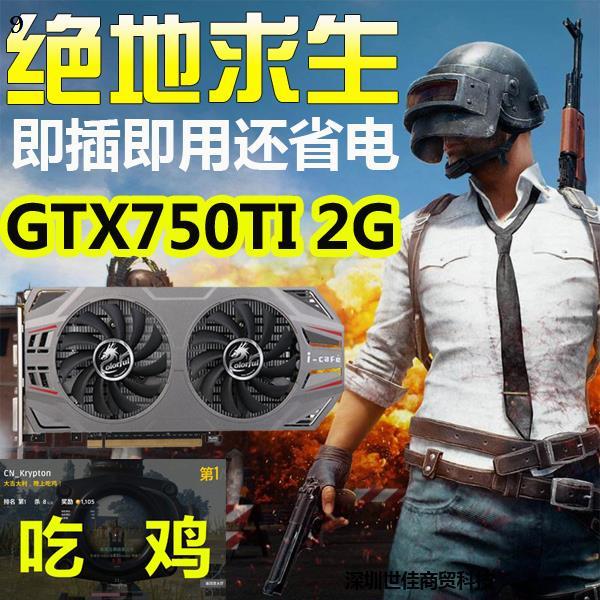 電腦顯卡多款GTX650二手遊戲顯卡2K辦公GTX750TI臺式電腦拆機GTX960 2G 4G