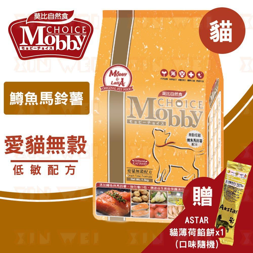 莫比Mobby 鱒魚馬鈴薯愛貓無穀配方 1.5kg/3kg/6.5KG《XinWei》