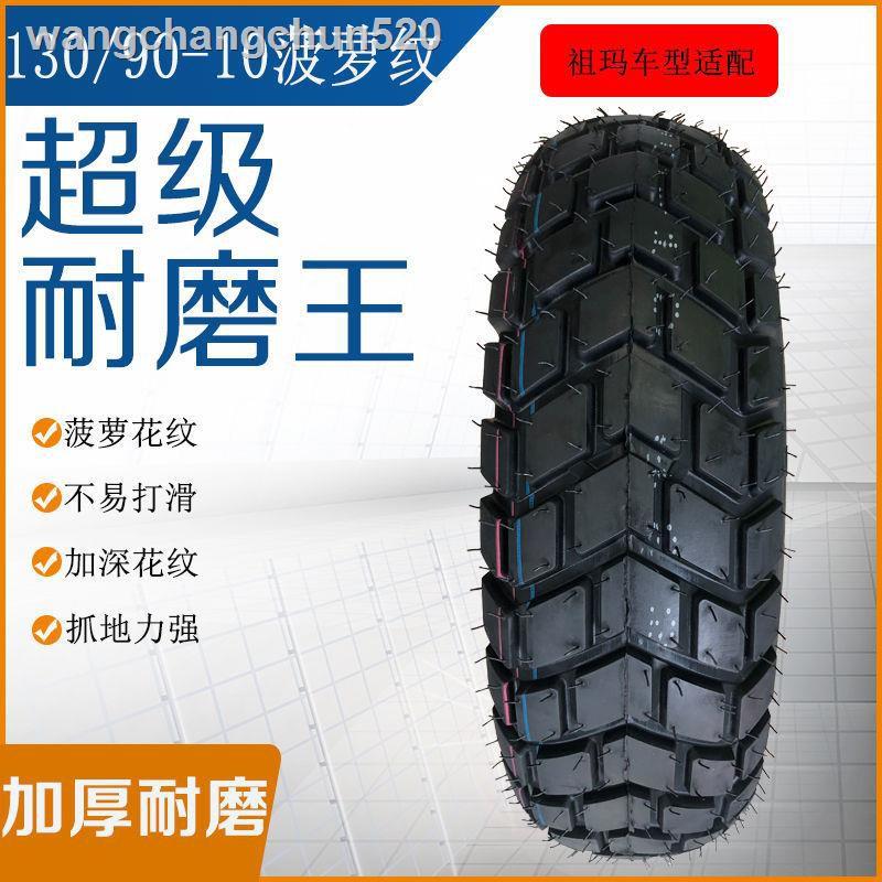 電動車輪胎踏板車車90/100/110/120/130/60/70/90-10-12真空胎