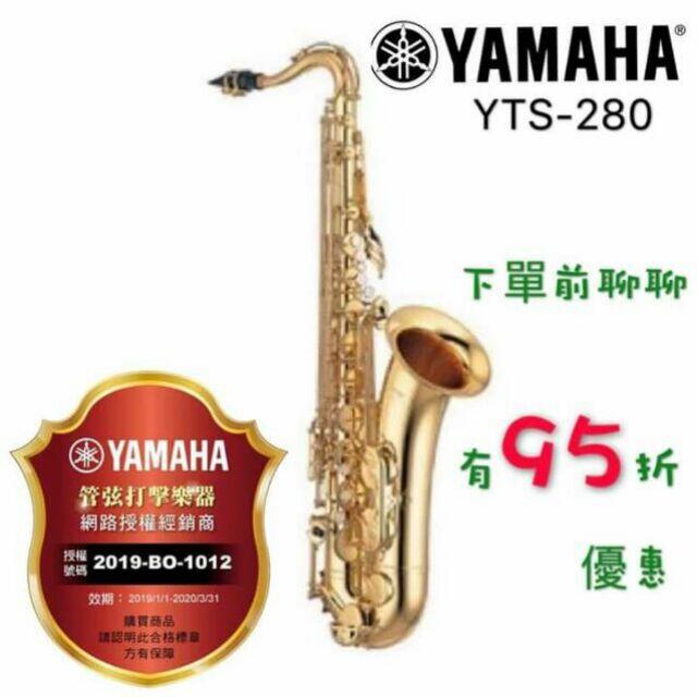 YTS-280 次中音薩克斯風 Yamaha全新公司貨(Saxophone)