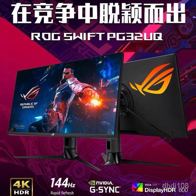 ROG玩家國度PG32UQ電競顯遊戲顯示器4K 144Hz HDMI2.1量子點
