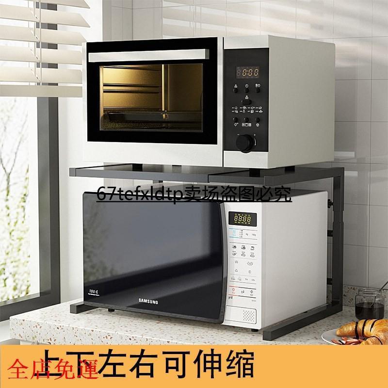 現貨 微波爐架 烤箱架 不鏽鋼電器架 可伸縮微波爐置物架焗爐架2層烤箱架廚房置物架洗碗機架多層落地