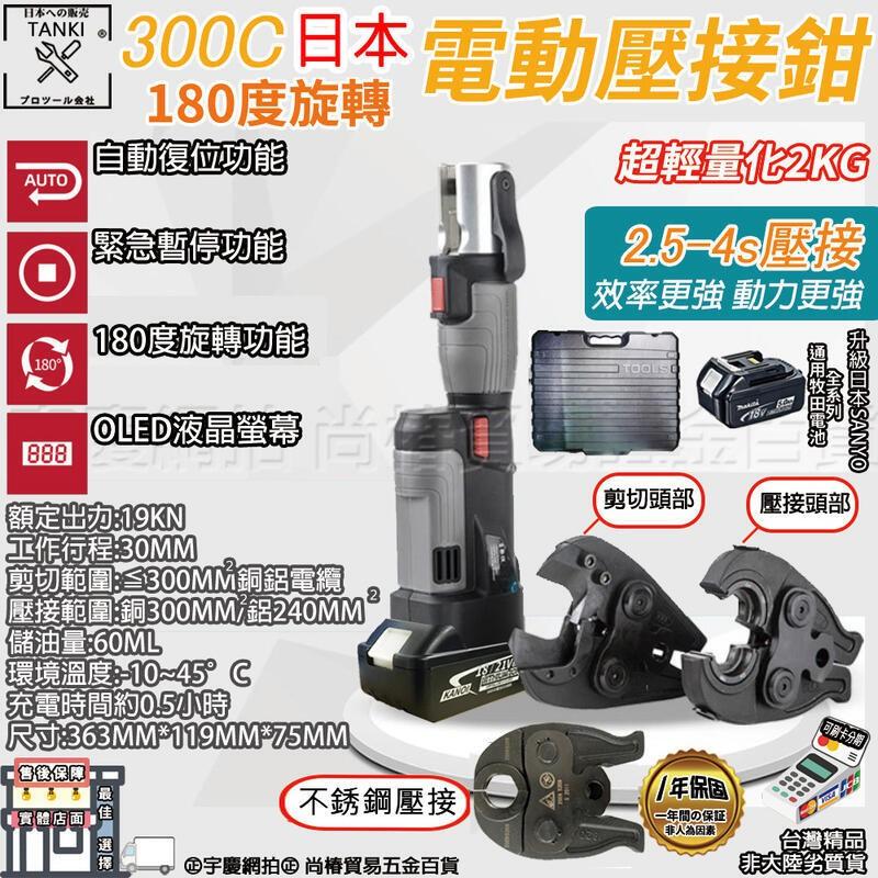 刷卡分期| 芯片款 300C|三合一 充電式壓接鉗 端子鉗 通用牧田18V 不鏽鋼 水管 電纜 直立式 壓接機 壓管機