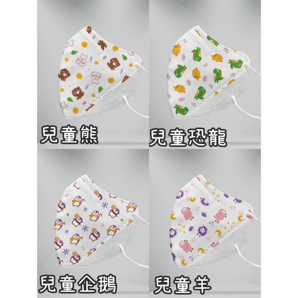 台灣製興安立體防塵口罩 兒童、幼童口罩(50入/盒)
