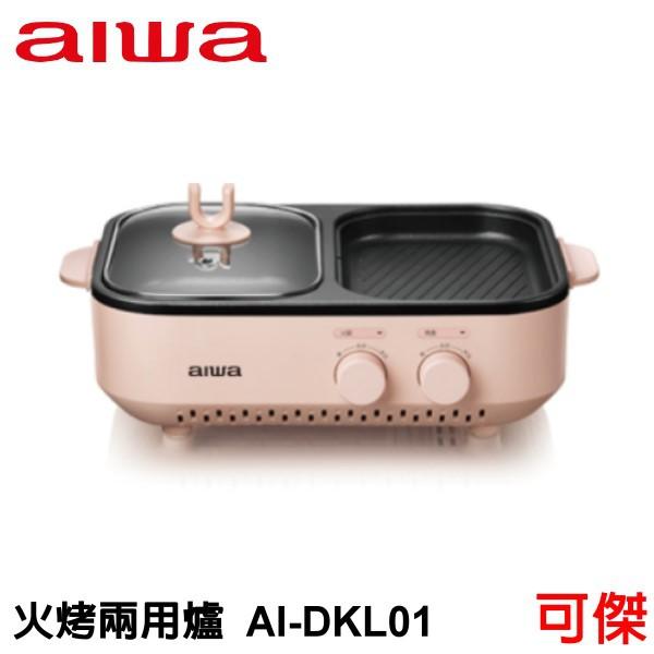 AIWA 愛華 火烤兩用爐 AI-DKL01 電烤爐 800瓦火力 雙旋鈕獨立控溫  公司貨 免運