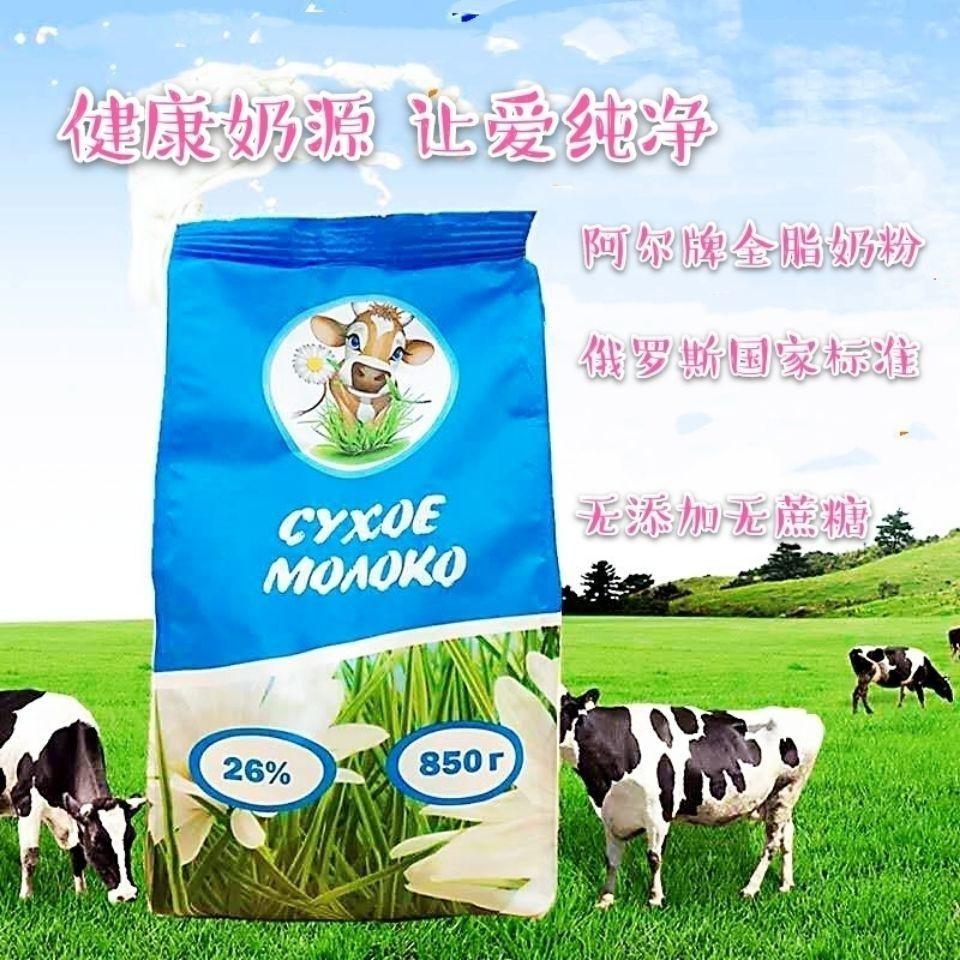 🔥新品特惠🔥俄羅斯原裝進口草地牛奶粉成人.奶粉.青少年學生老人早餐奶粉飲品