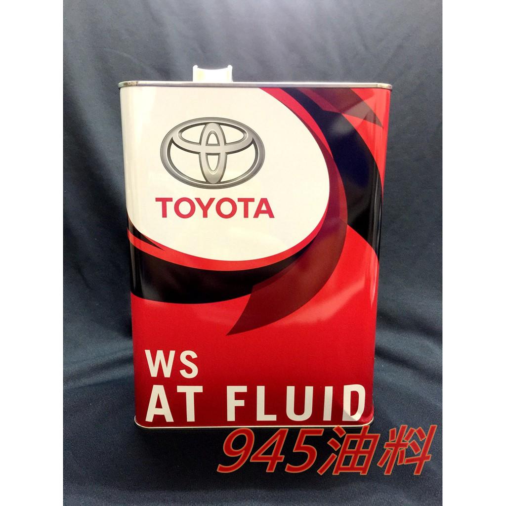 945油料嚴選 TOYOTA ATF WS 5號 變速箱油 PREVIA SIENNA RAV4 CAMRY PRIUS