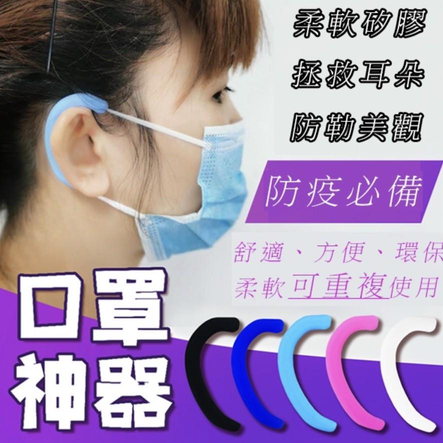 【lori life 洛瑞生活坊】口罩繩減壓護套 防痛不勒 護耳神器  口罩護耳 止勒耳壓迫 防勒耳 柔軟矽膠耳