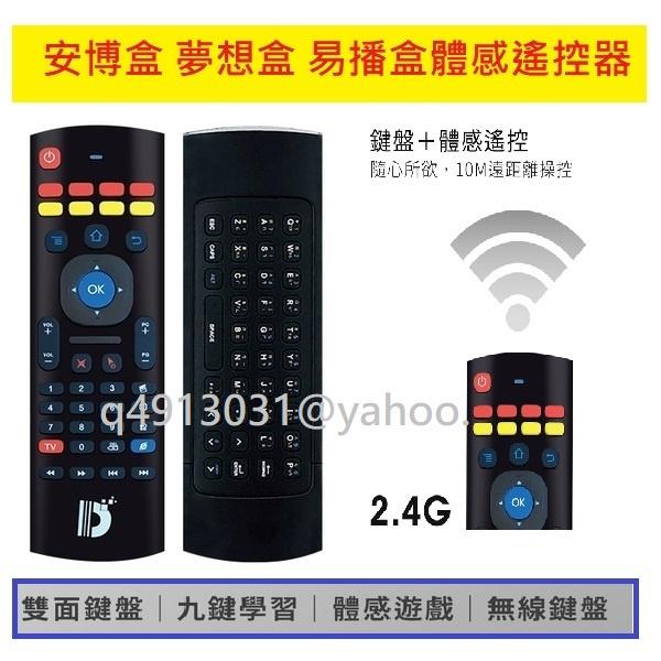 安博盒/易播盒子遙控器 MX3體感遙控器 /Dream夢想盒子遙控器
