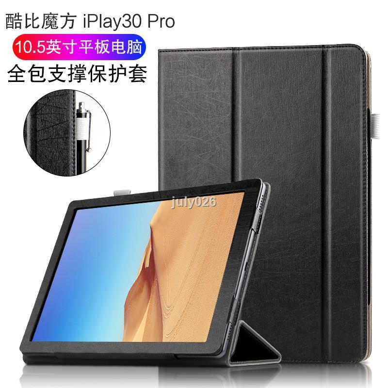 店長推薦 ☍◙酷比魔方 iPlay30 Pro保護套2021新款10.5英寸平板電腦酷比魔方iPlay30學習平板皮套帶