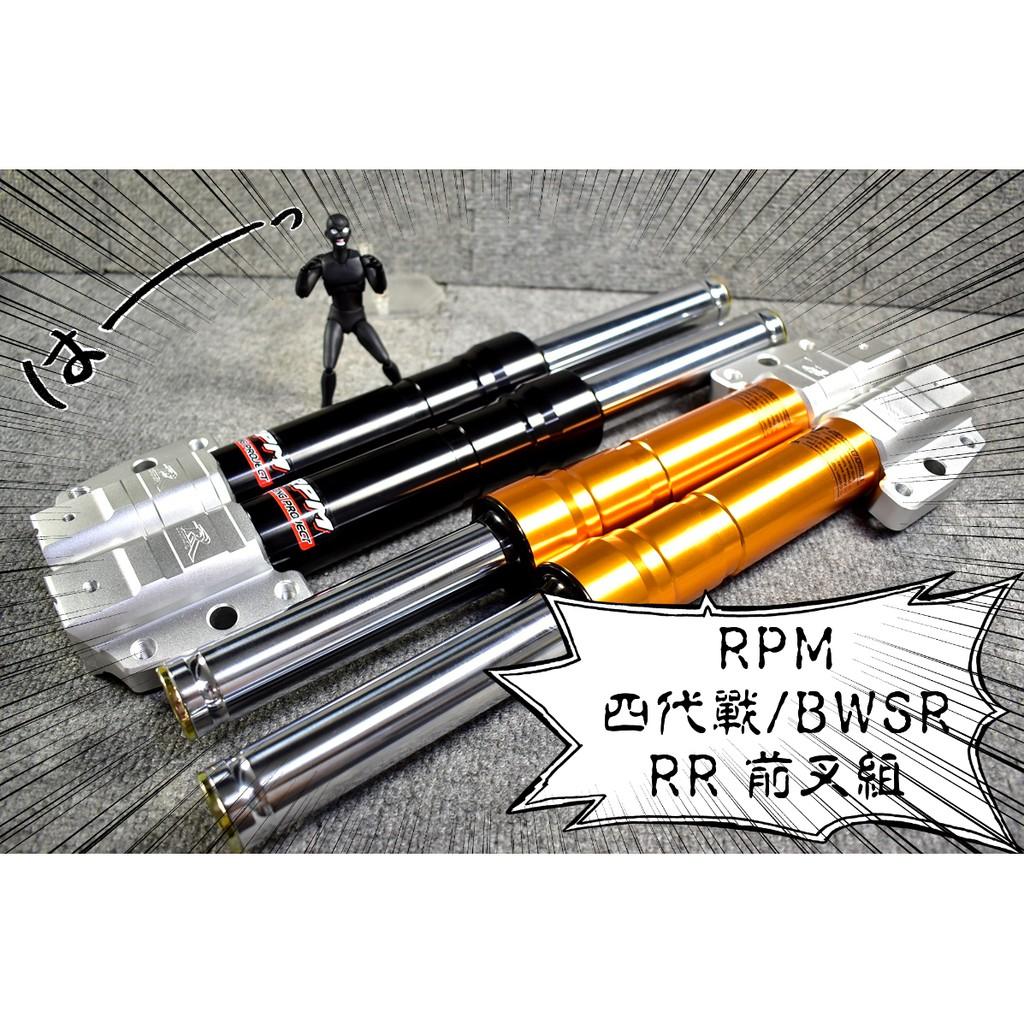 卡亂亂賣 RPM RR 33芯 前叉 前避震器 四代戰 四代勁戰 勁戰四代 BWSR BR 新大B