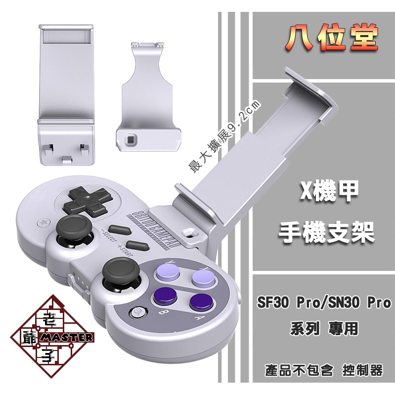 八位堂 8Bitdo SF30 Pro SN30 Pro 系列 專用 X 機甲 伸縮 手機 遊戲 支架/老爺子