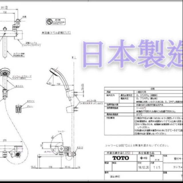 缺貨中🇯🇵日本TOTO TBV03401J 浴室溫控恆溫水龍頭~省水/免電/省瓦斯