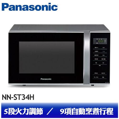 【Panasonic 國際牌】 25公升 微電腦微波爐 NN-ST34H