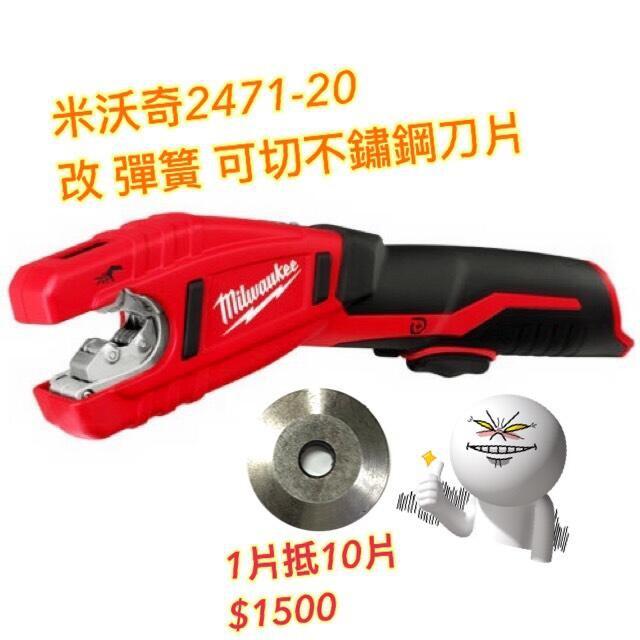 【良藝工具】全新美國 Milwaukee 米沃奇 2471-20 12v 鋰電池充電式 銅管切割機  切管機