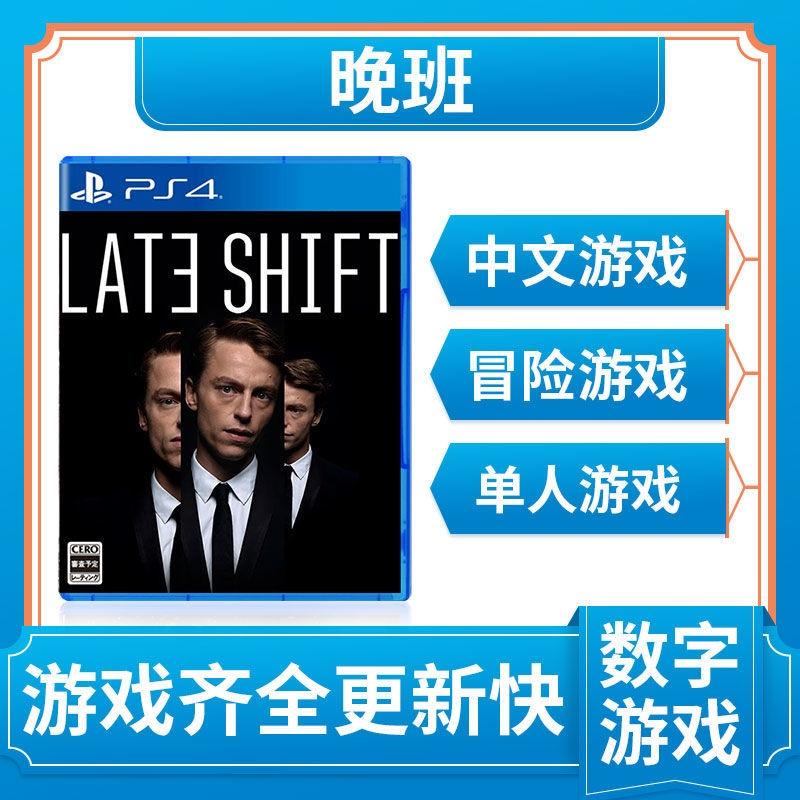 「HBJ 」PS4遊戲數位版會員 晚班 下載版PS5二手遊戲遊戲光碟