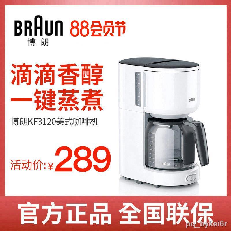 🔥熱銷中🔥ↂBraun/博朗滴濾咖啡機家用小型美式滴漏咖啡壺泡茶煮茶壺 KF3120