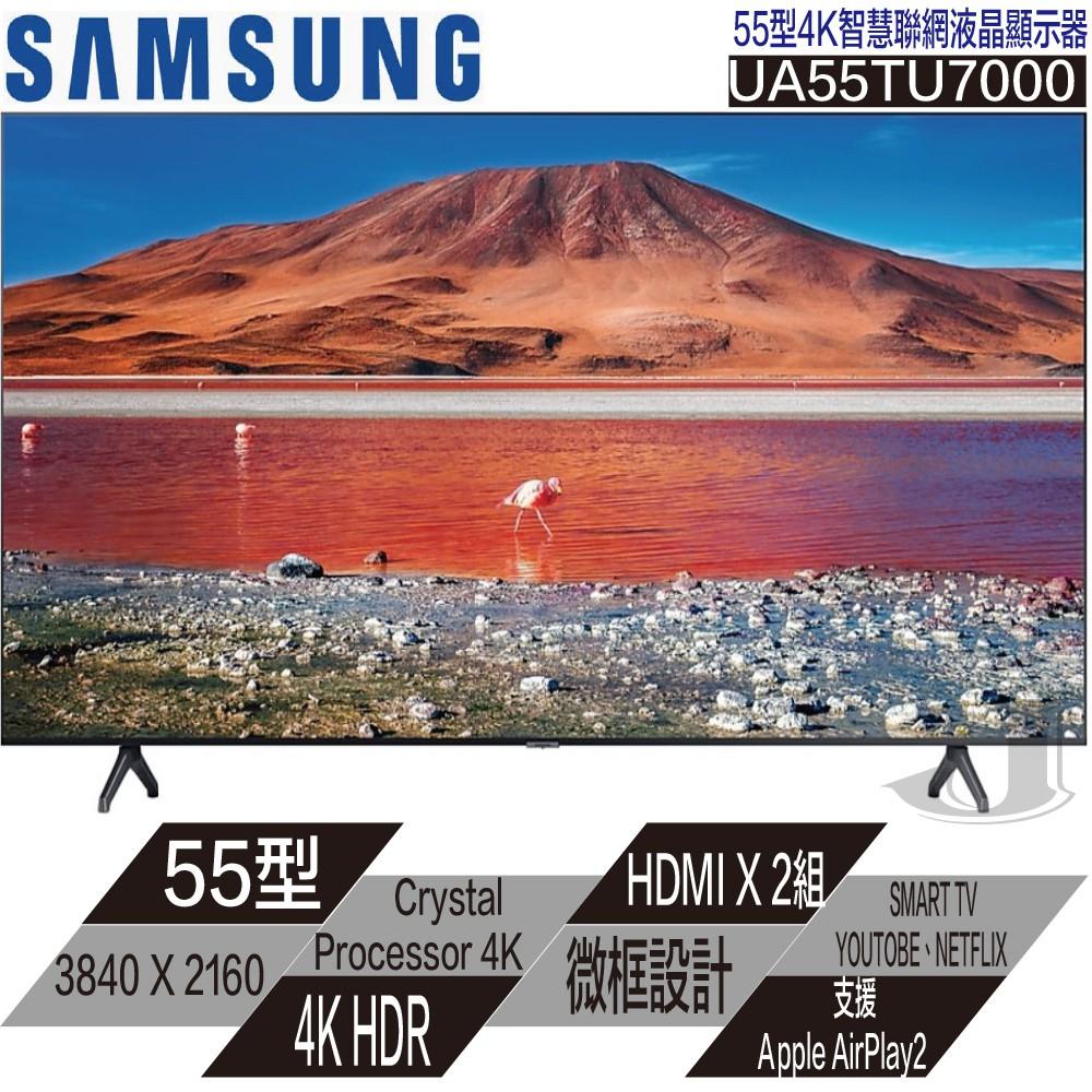 三星 Samsung UA55TU7000WXZW 55吋 4K UHD 智慧聯網電視 55TU7000 Crystal