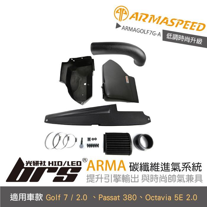 【brs光研社】ARMA GOLF7G-A Golf 7 ARMASPEED 進氣系統 碳纖維 渦輪 奧迪 Audi