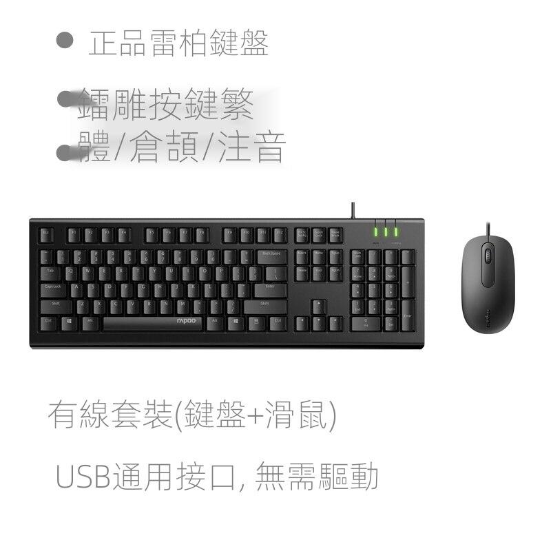 免運 繁體有線倉頡注音套裝鍵盤滑鼠繁體符號鍵鼠USB有線鍵盤鼠標組合