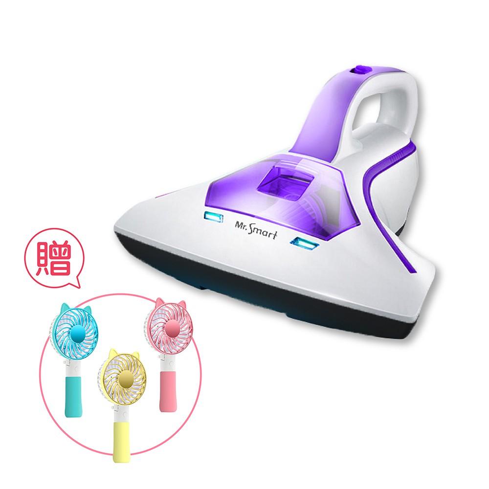 【Mr.Smart】小紫 塵蟎吸塵機 吸塵器 除蟎機 塵蹣機 塵蟎機 UV紫外線 SVC-204 免運/公司貨