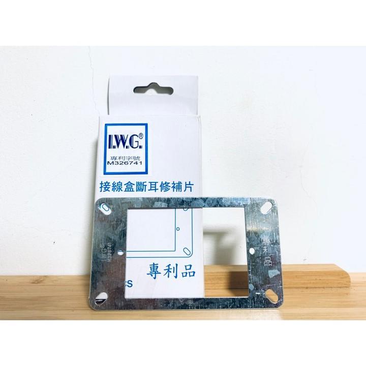 (24小時出貨)開關插座固定架  接線盒輔助固定片  斷耳固定片 一聯用 BOX固定片