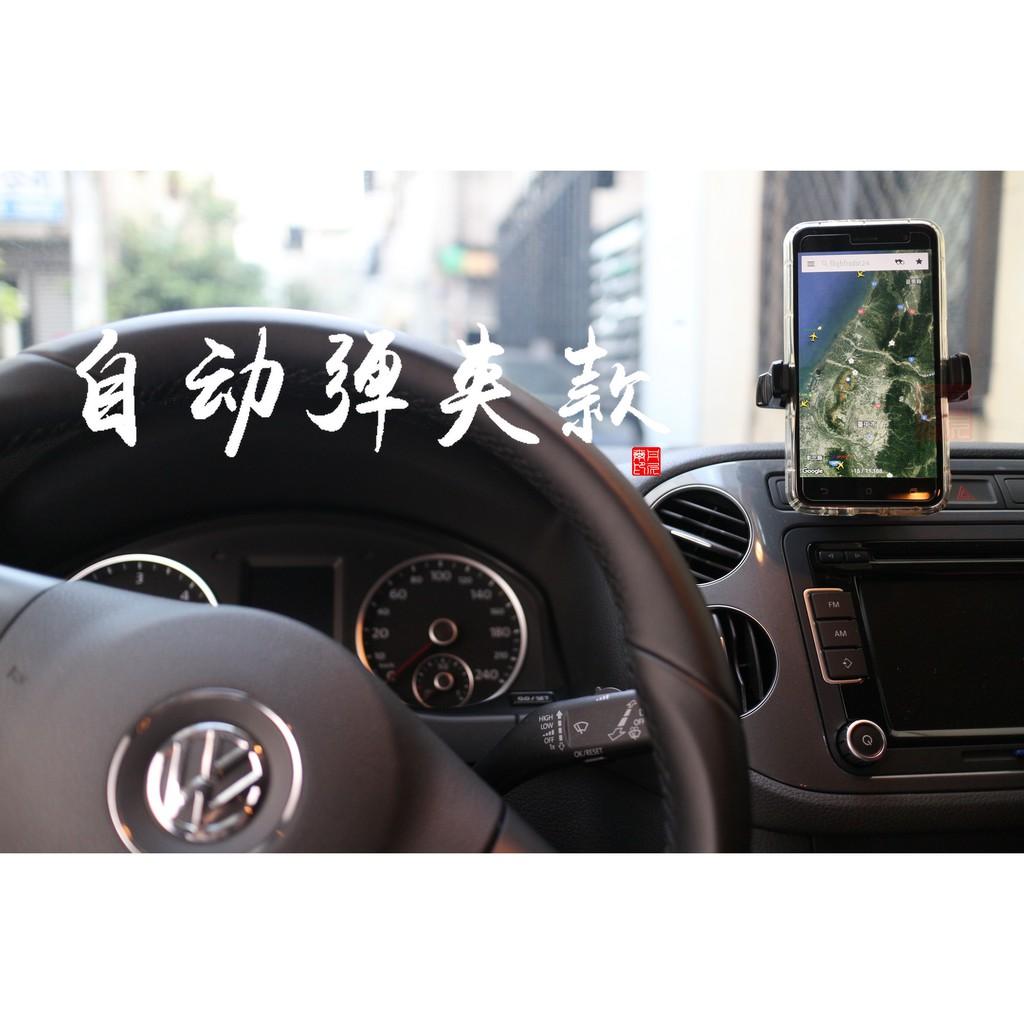 Tiguan Allspace簡約彈夾手機夾 手機座手機架手機支架Golf Plus Sportsvan