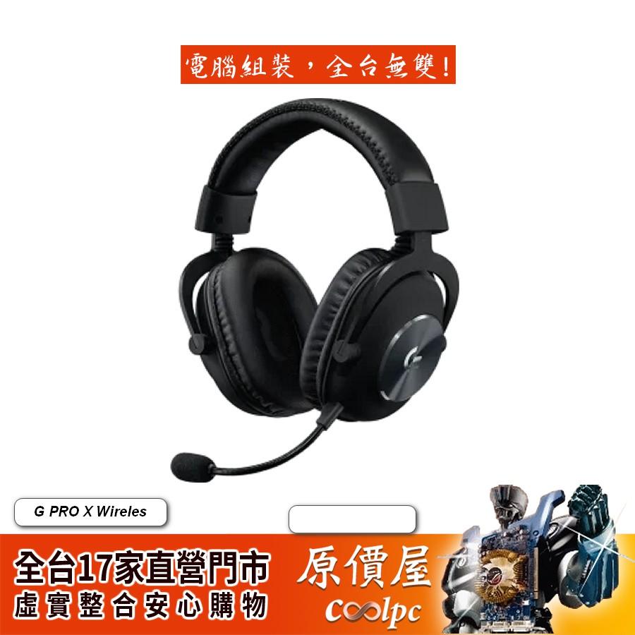 logitech羅技 G PRO X Wireless 電競耳麥/無線/耳機麥克風/耳麥/原價屋