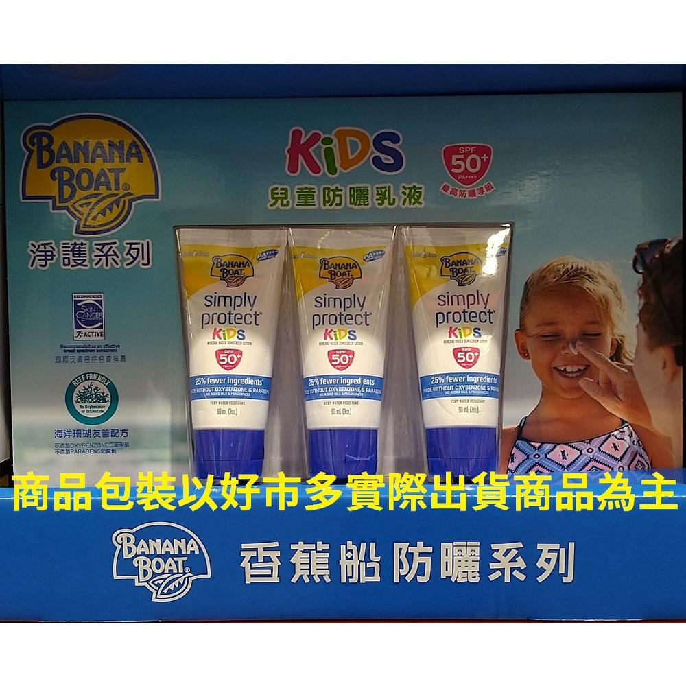 Banana Boat香蕉船 兒童防曬乳液 90毫升 3入[好市多代購]宅配免運刷卡