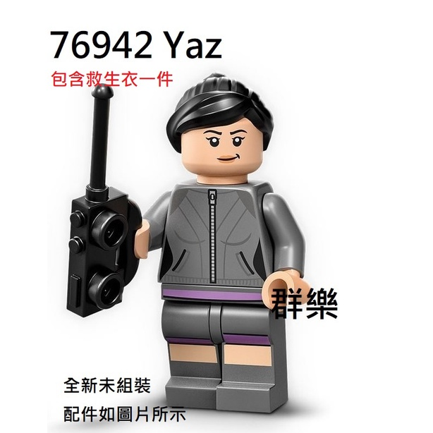【群樂】LEGO 76942 人偶 Yaz 現貨不用等