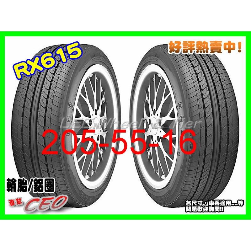 桃園 小李輪胎 南港 NANKAN RX615 205-55-16靜音 舒適 全面特惠價 各尺寸 規格 歡迎詢價