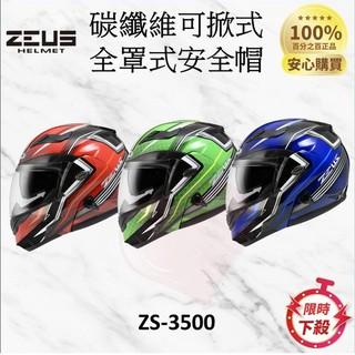 『ZEUS ZS-3500 ZS3500 全罩式可掀式碳纖維安全帽』可樂帽 超輕量 Carbon 卡夢【外星人商店】 新北市