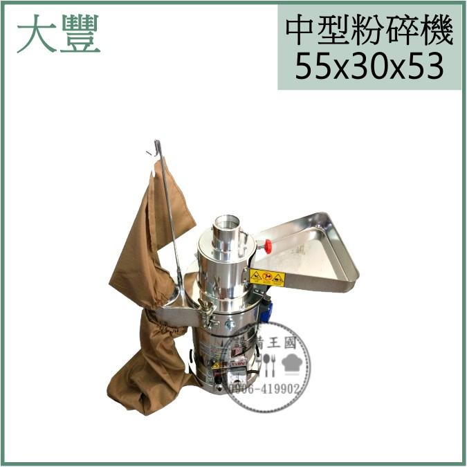 《設備王國》大豐  中型粉碎機 DF-20   台灣製造