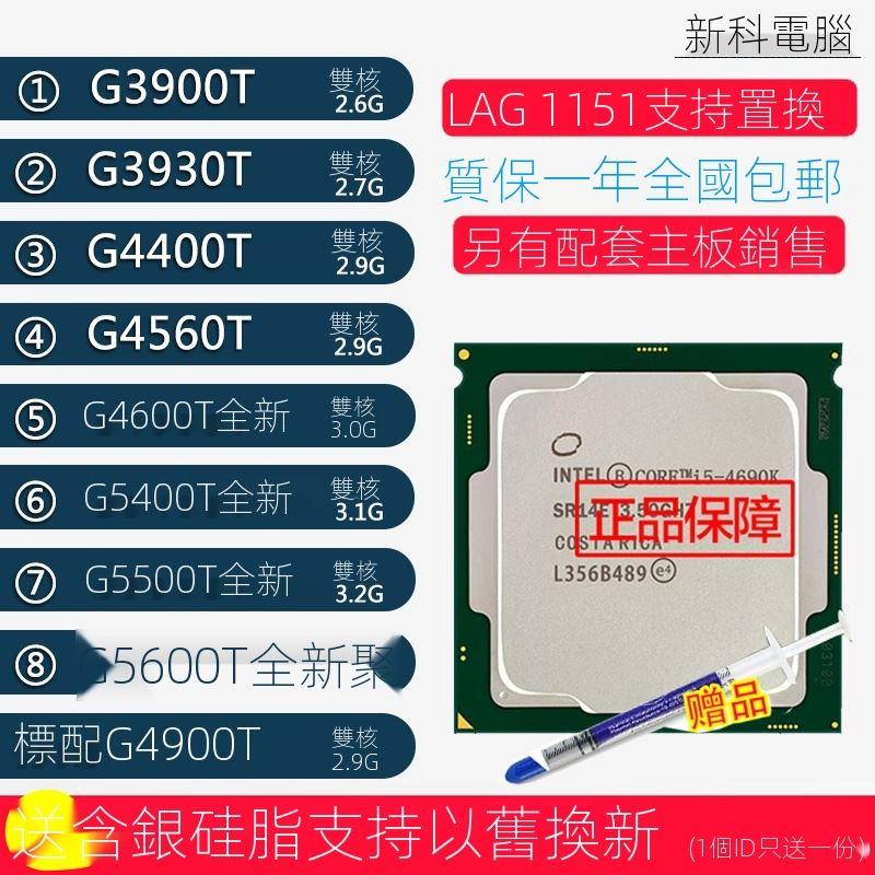 G3900T g4400t g4560T G4900T 3930t 5400T 5500T 5600T cpu