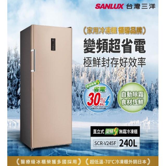 缺貨《台南586家電館》SANLUX台灣三洋 240公升直立式變頻無霜冷凍櫃【SCR-V245F】