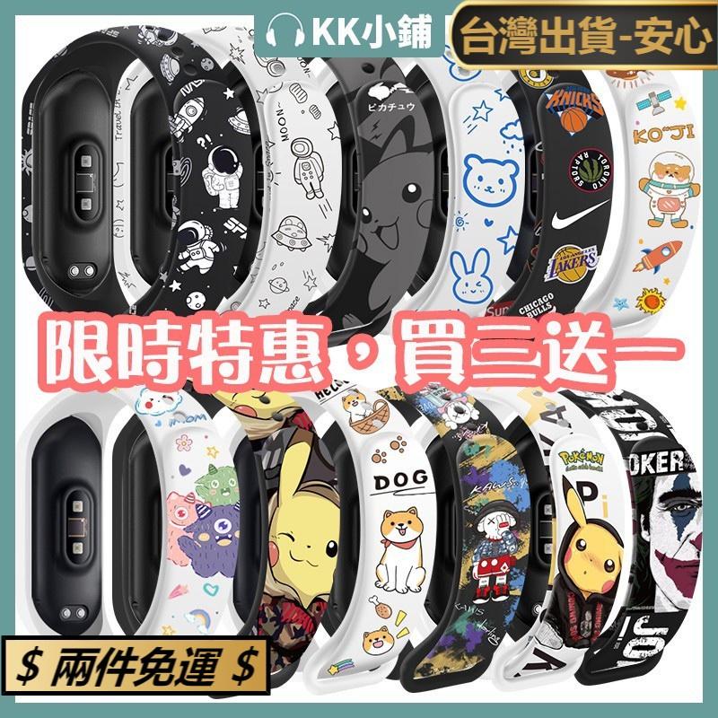 現貨促銷》買三送一小米手環錶帶 小米手環5錶帶 3/4/5/6替換腕帶 小米手環4錶帶 小米手環5 小米手環4 小米手環