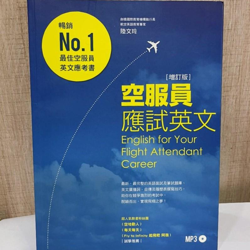 空服員應試英文English for your flight attendant career-眾文圖書(二手書+CD)