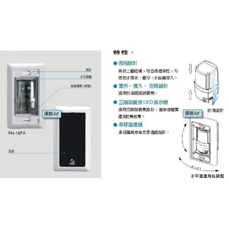 防盜器材:PH-15FA 15M 單光束紅外線偵測器(防雨埋入式、紅外線感應開關、報警警報、紅外線感應器 -正品