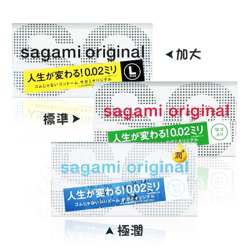 SAGAMI 相模元祖 002超激薄衛生套 12片裝 標準/加大/極潤 55mm/58mm/保險套/0.02